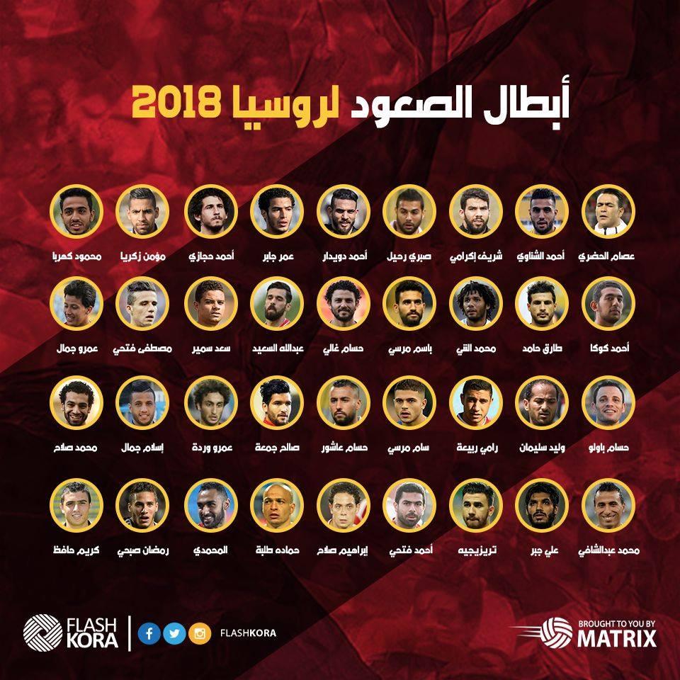قائمة أبطال مصر في التأهل لمونديال روسيا 2018 سوبر كورة