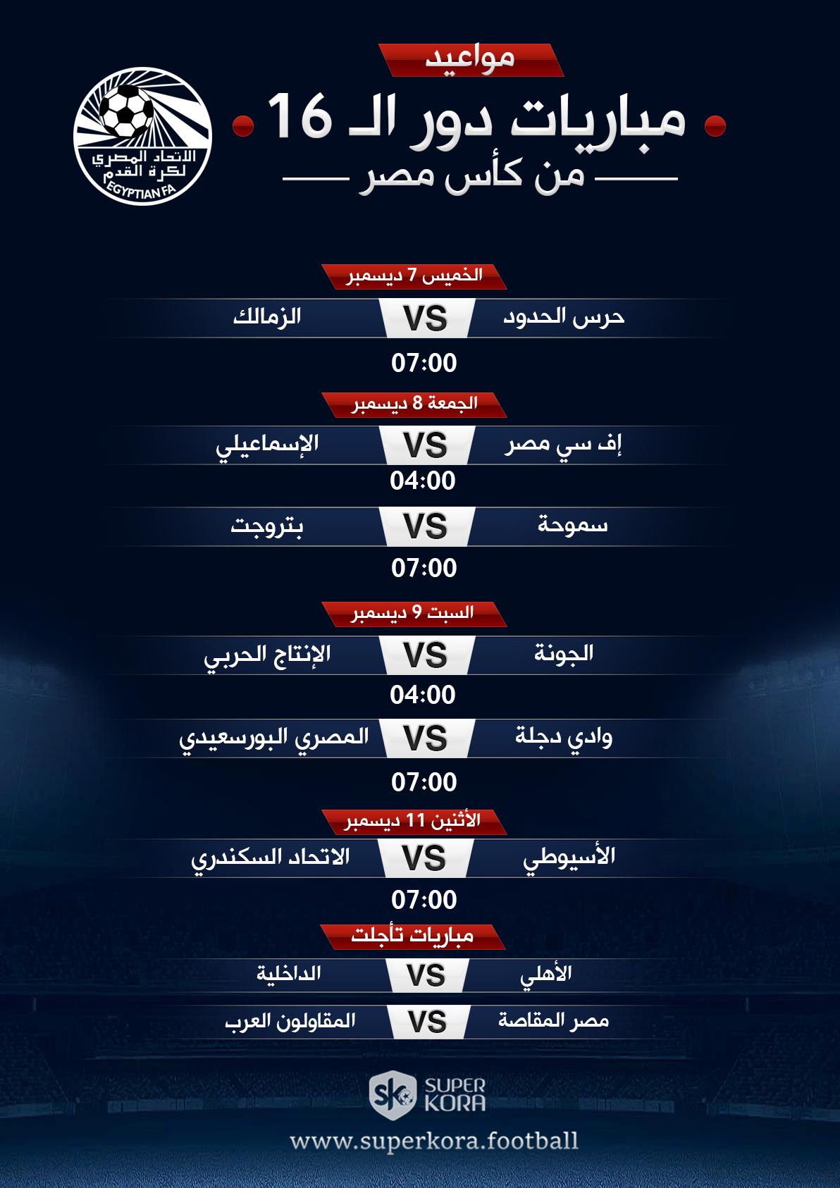 إنفوجراف مواعيد مباريات دور الـ 16 في كأس مصر سوبر كورة