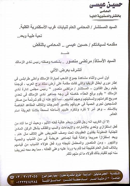 بلاغ ضد مرتضى منصور