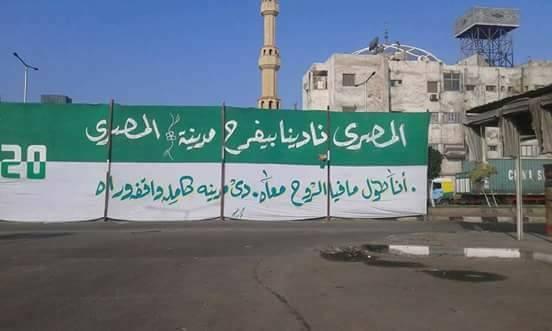 لافتات المصرى تظهر فى شوارع بورسعيد