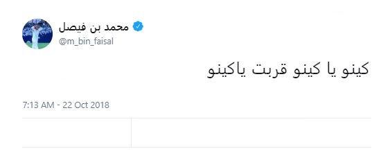 تغريدة رئيس الهلال