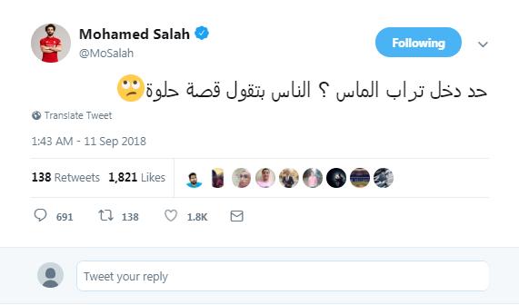 محمد صلاح وتراب الماس