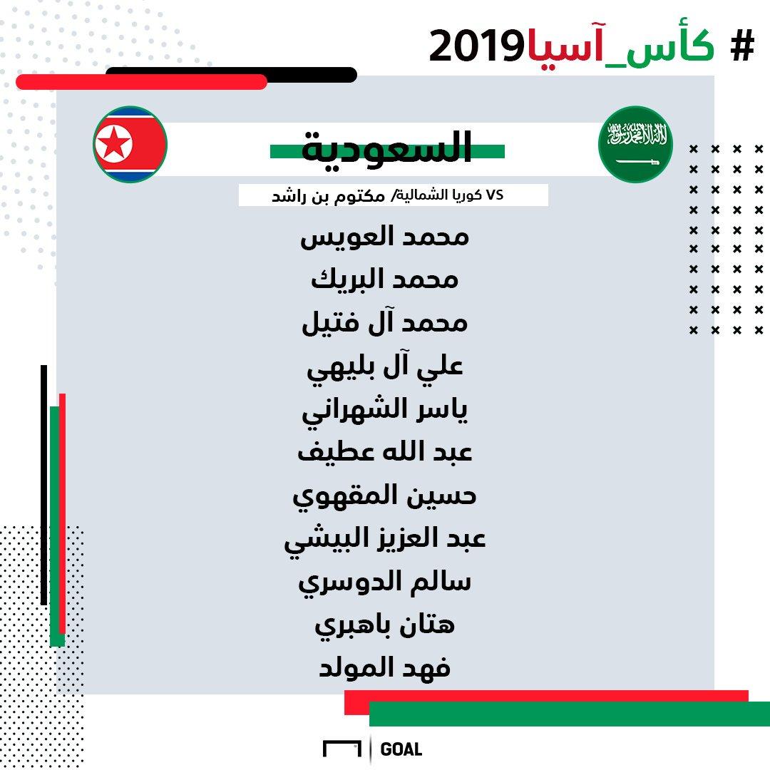 تشكيل السعودية