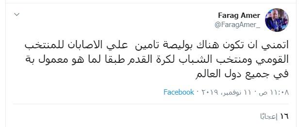 تغريدة فرج عامر