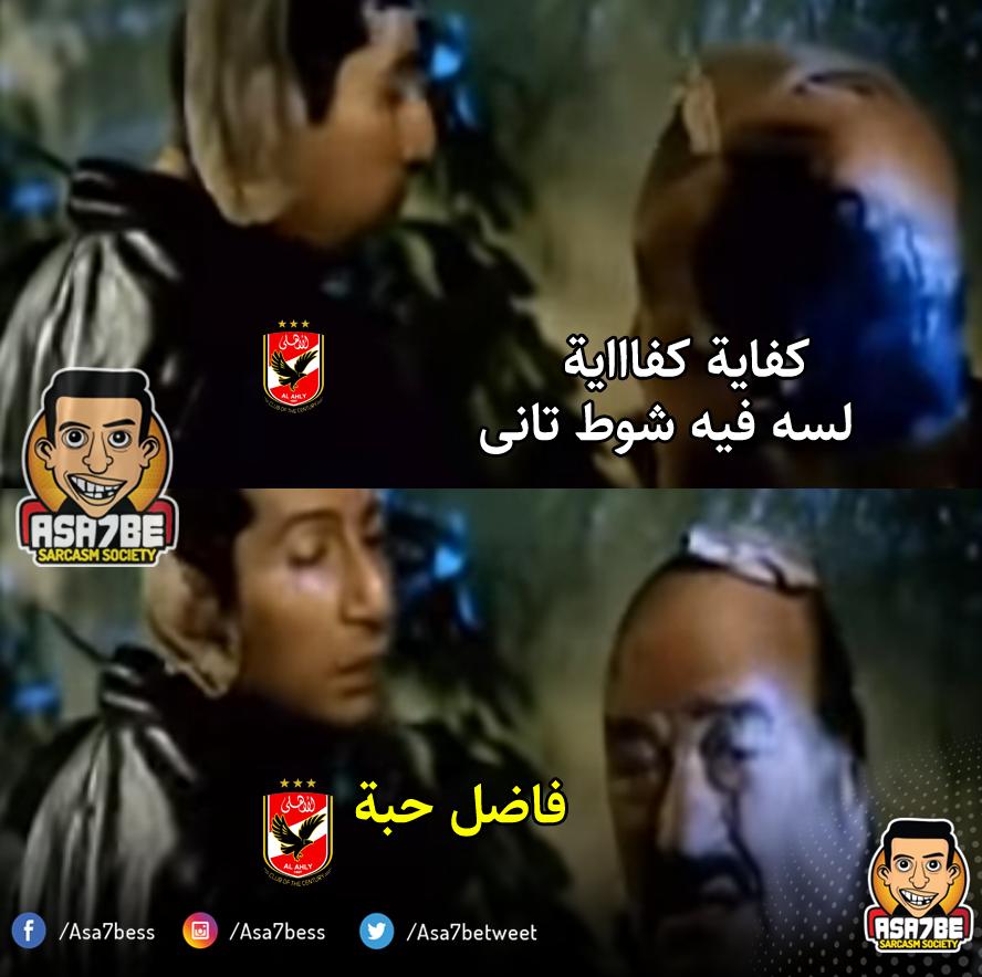 كوميكس فوز الاهلي علي سيمبا (2)