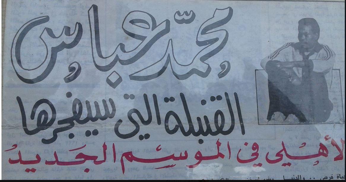 محمد عباس يتصدر عناويين الصحف