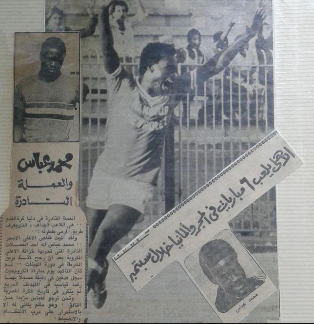 حديث الصحف عن عباس