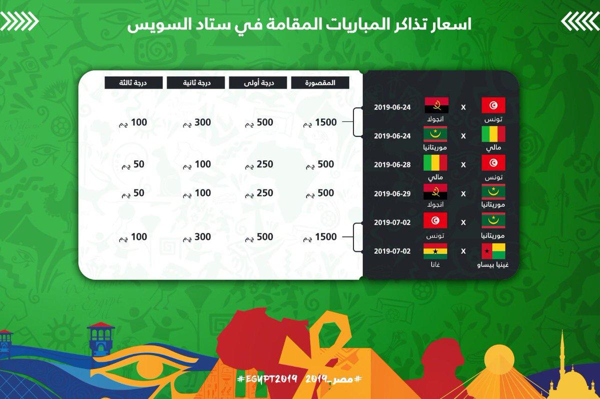 أسعار تذاكر بطولة أمم افريقيا (1)