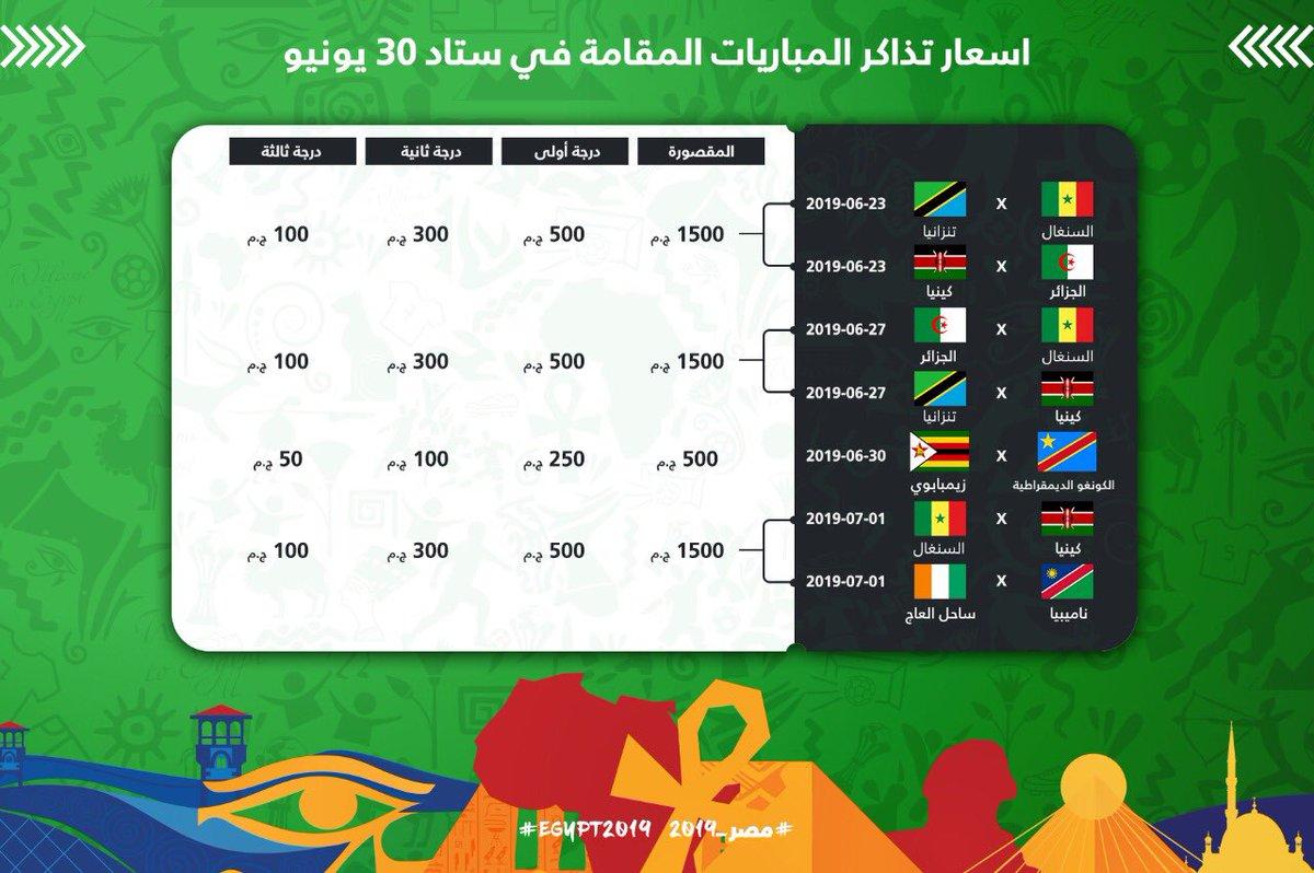 أسعار تذاكر بطولة أمم افريقيا (2)