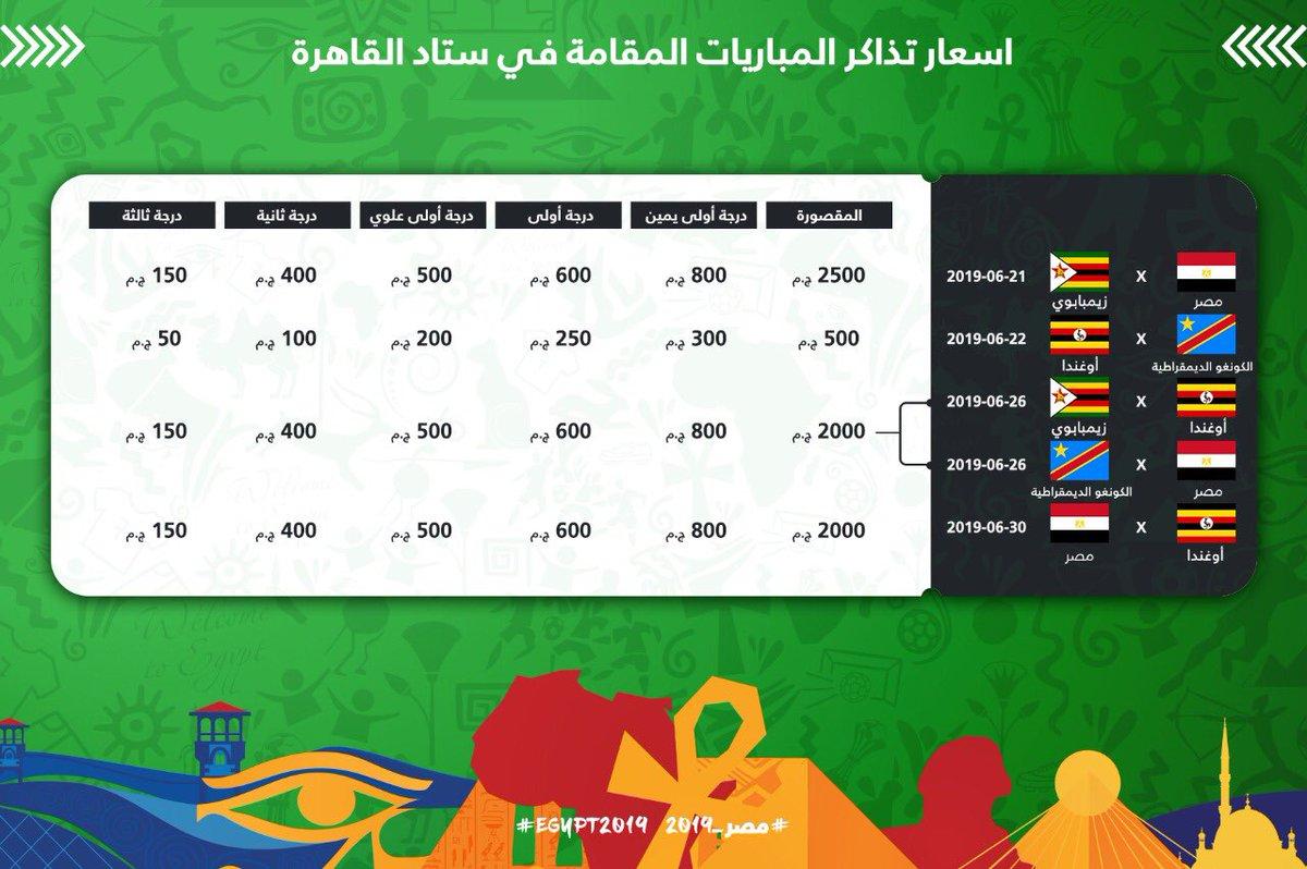 أسعار تذاكر بطولة أمم افريقيا (6)