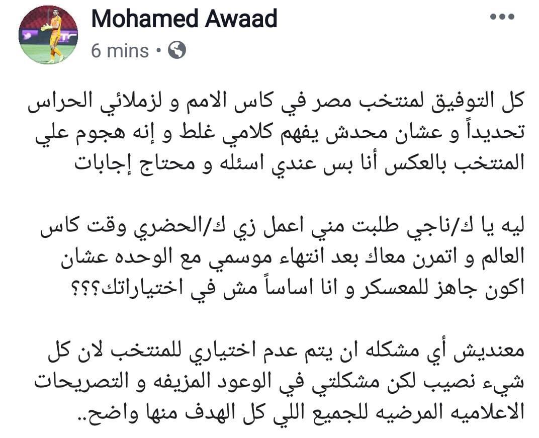 بوست محمد عواد حارس الاسماعيلى