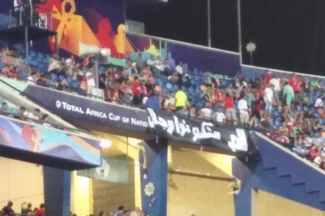 رسالة الجمهور المصري