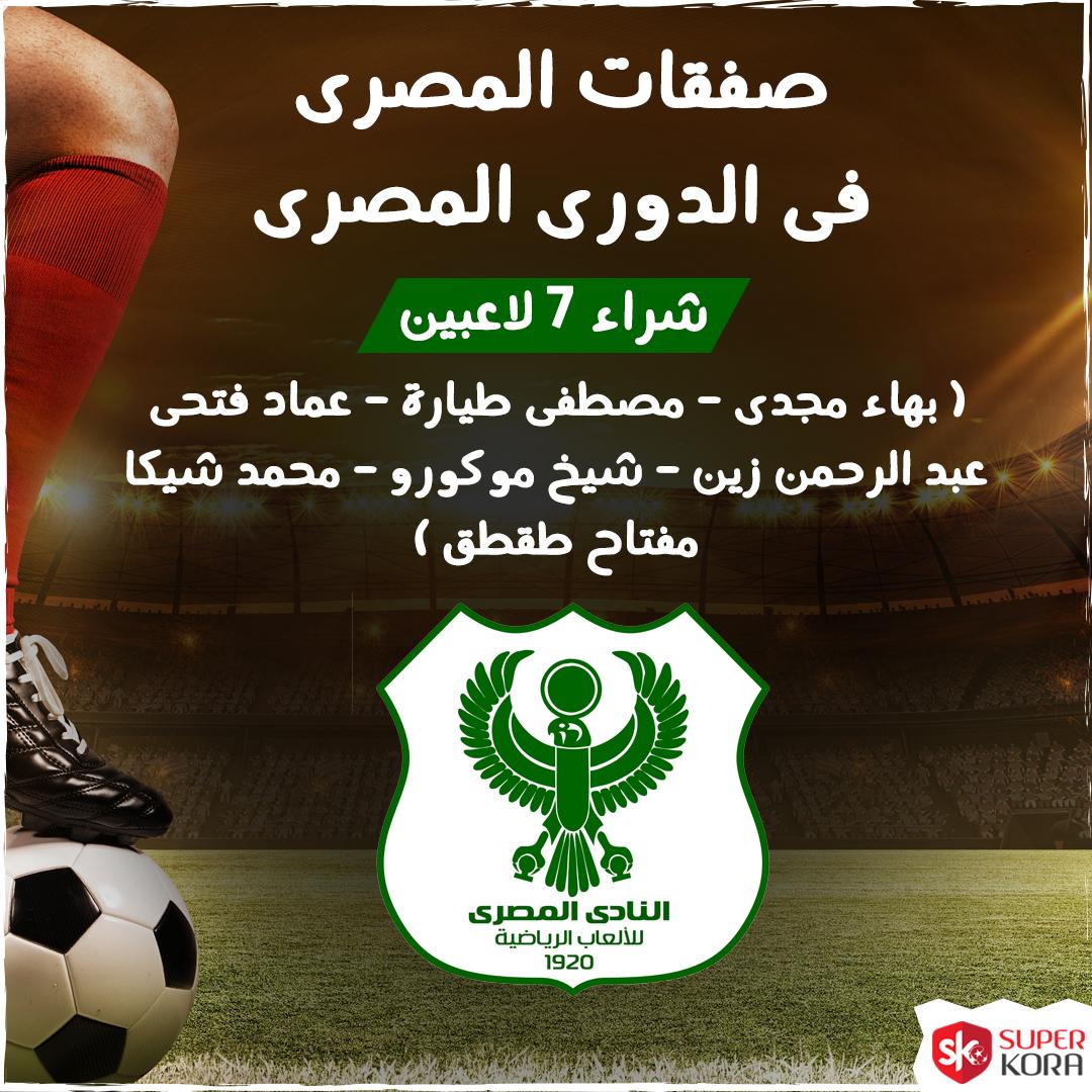 994083-المصرى
