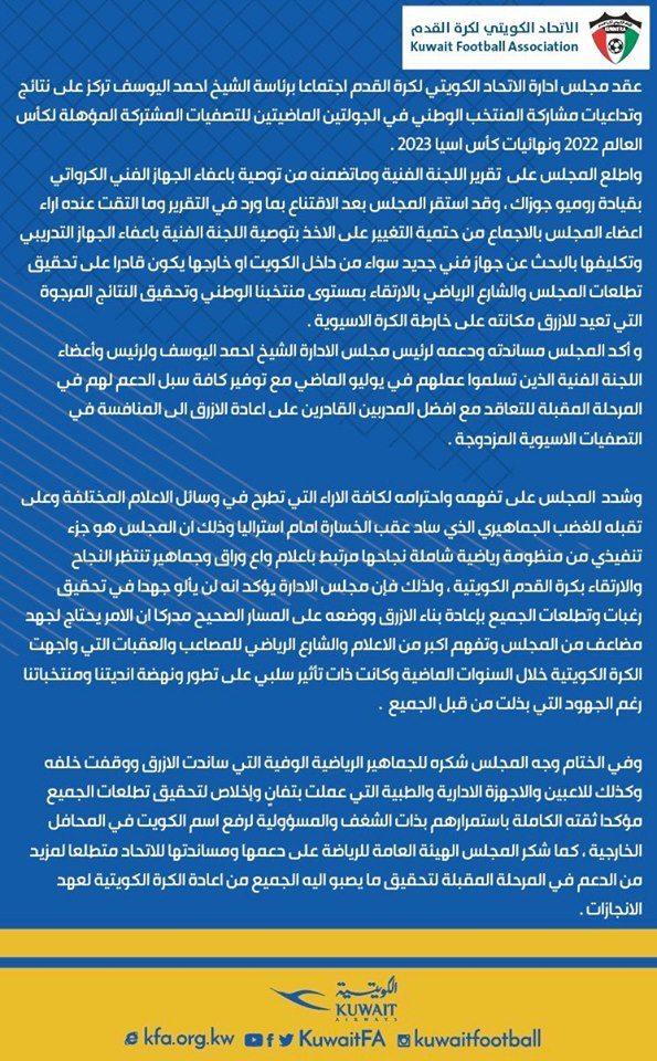بيان الاتحاد الكويتي