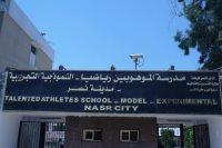 مدرسة الموهوبين
