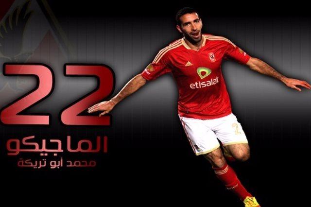 من هو محمد أبوتريكه - معلومات عنه ومسيرته الرياضية -