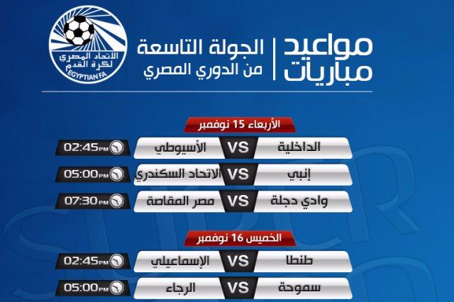 مواعيد مباريات الجولة التاسعة من الدوري المصري