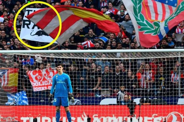 لافتات جماهير أتلتيكو مدريد ضد كورتوا