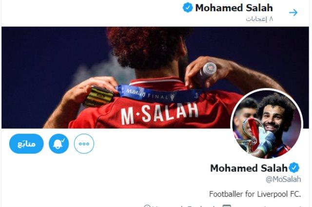 حكاية 8 تدوينات نالت إعجاب محمد صلاح على تويتر خلال 6 سنوات