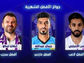 الفائزين بجوائز الأفضل بالدوري الإماراتي