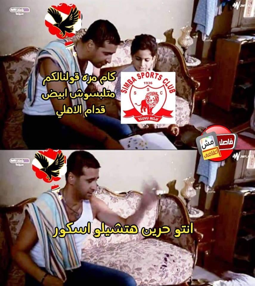 كوميكس فوز الاهلي علي سيمبا (9)