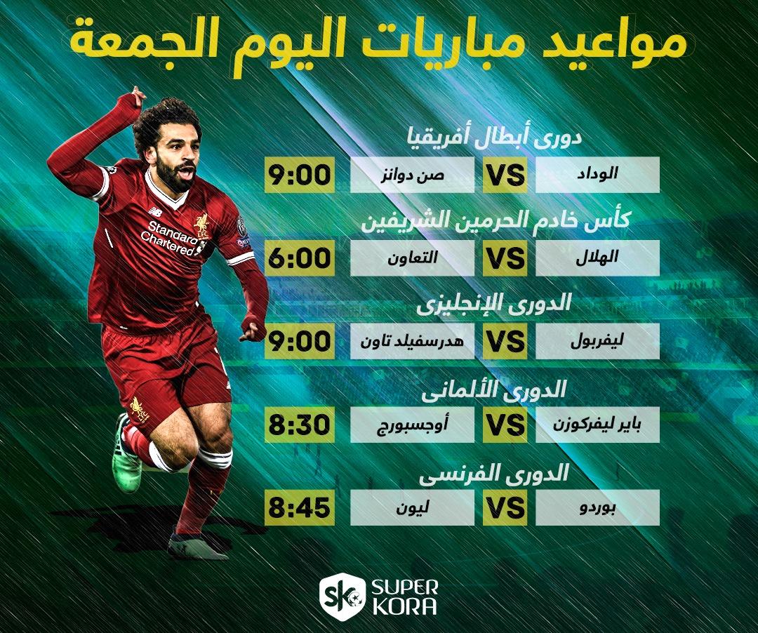مواعيد مباريات اليوم: مواعيد مباريات اليوم الجمعة 26