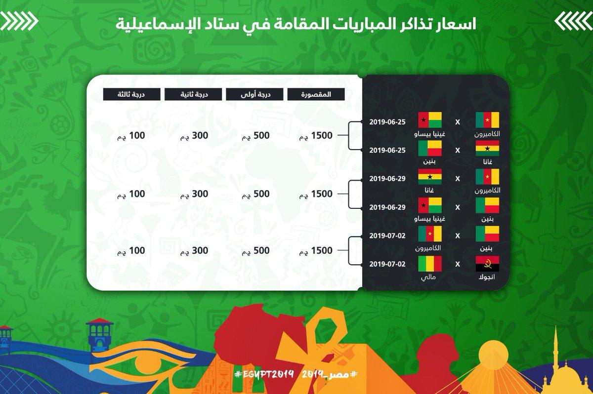 أسعار تذاكر بطولة أمم افريقيا (3)