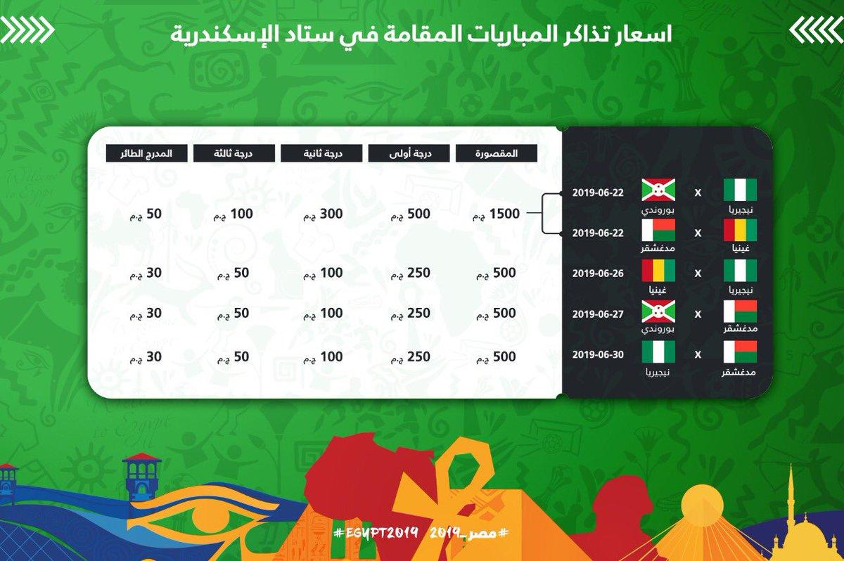 أسعار تذاكر بطولة أمم افريقيا (4)