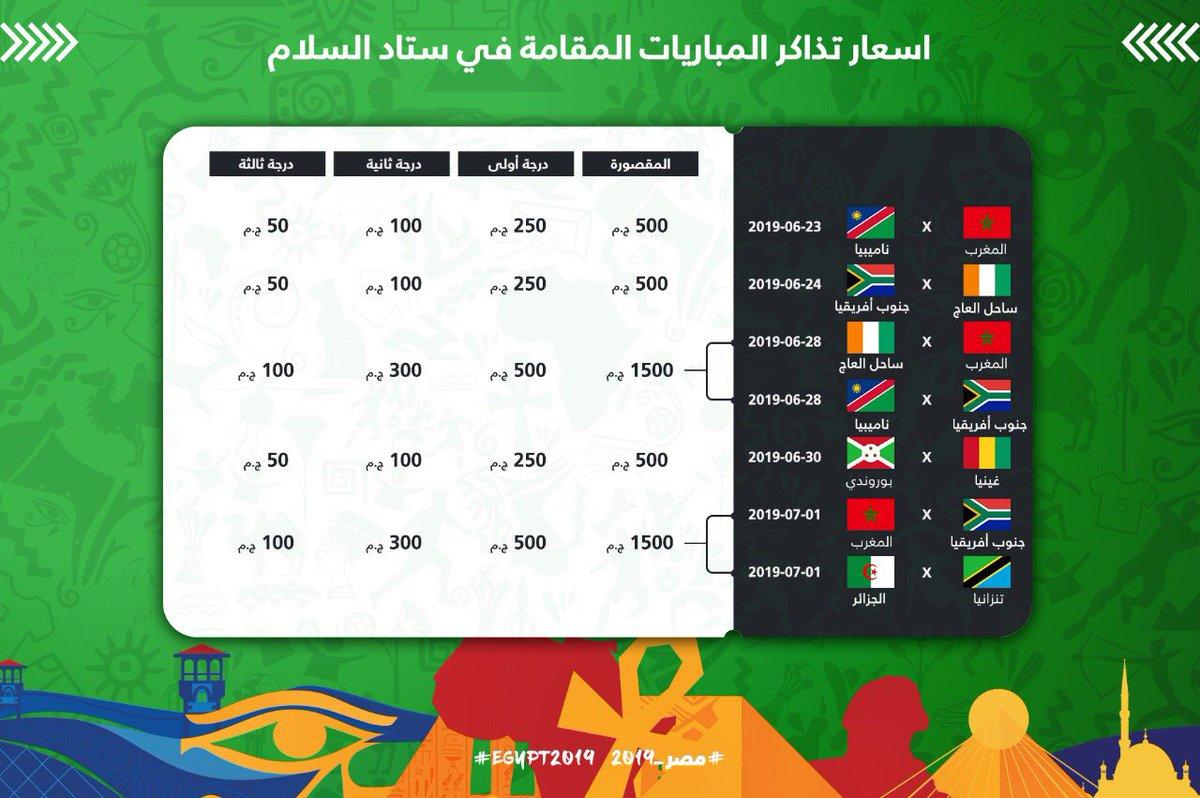 أسعار تذاكر بطولة أمم افريقيا (5)