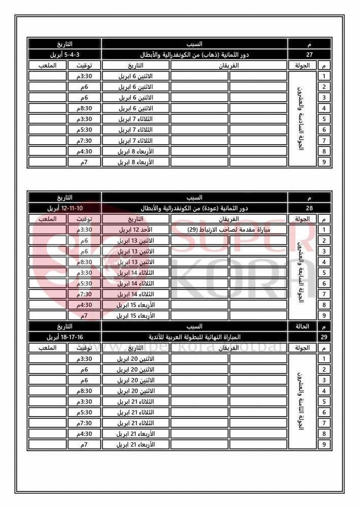 سوبر كورة ينفرد بنشر جدول مباريات الدورى المصرى 2019 2020 سوبر كورة