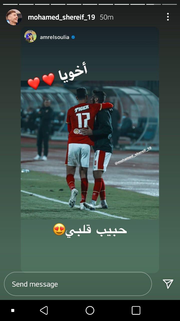 عمرو السولية ومحمد شريف (1)