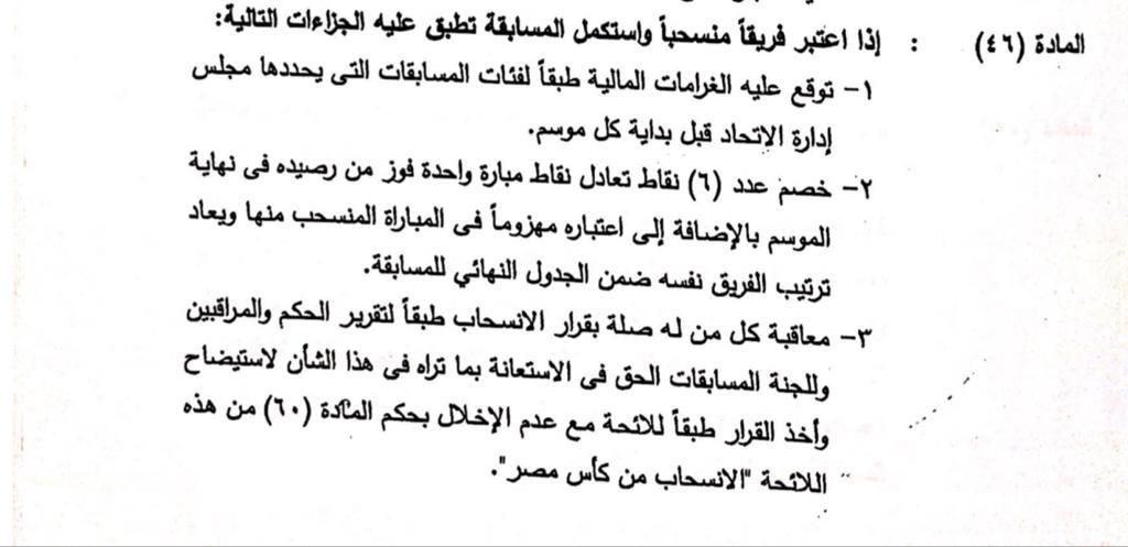المادة 46