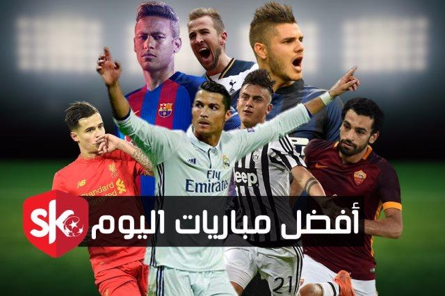 أهم 10 مباريات اليوم الثلاثاء 14-1-2020