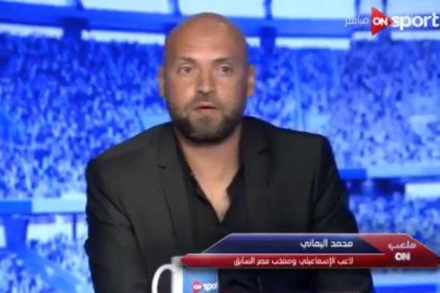 محمد اليماني، نجم الإسماعيلي السابق