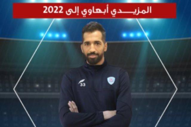 حارس المرمى السعودي علي المزيدي