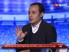 http://www.superkora.football/News/5/174755/شاهد-لماذا-رفض-طارق-السيد-الانضمام-للجهاز-الفنى-الجديد-بالزمالك