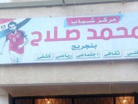 مركز شباب محمد صلاح بنجريج