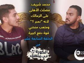 http://www.superkora.football/News/5/145950/الكورة-فى-ملعبك-محمد-شريف-فضلت-الأهلي-على-الزمالك-لأنه