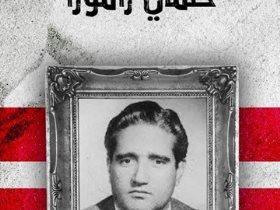 محمد حلمى زامورا