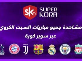مشاهدة جميع مباريات اليوم بث مباشر