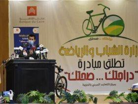 أشرف صبحى ومبادرة دراجتك صحتك